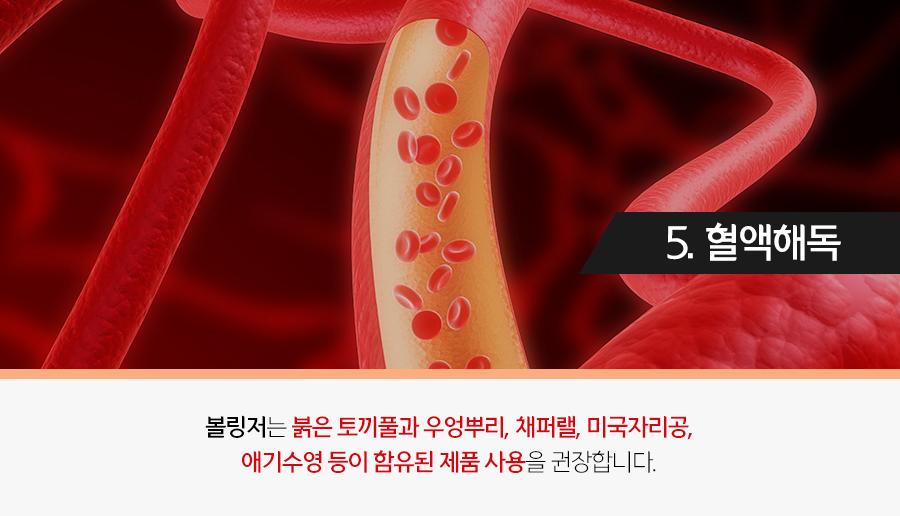 암은 해독(디톡스)을 잘하면 치유된다. 010.jpg