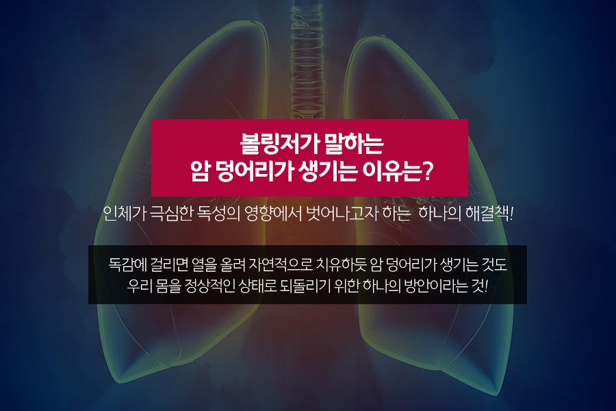 암은 해독(디톡스)을 잘하면 치유된다. 001.jpg