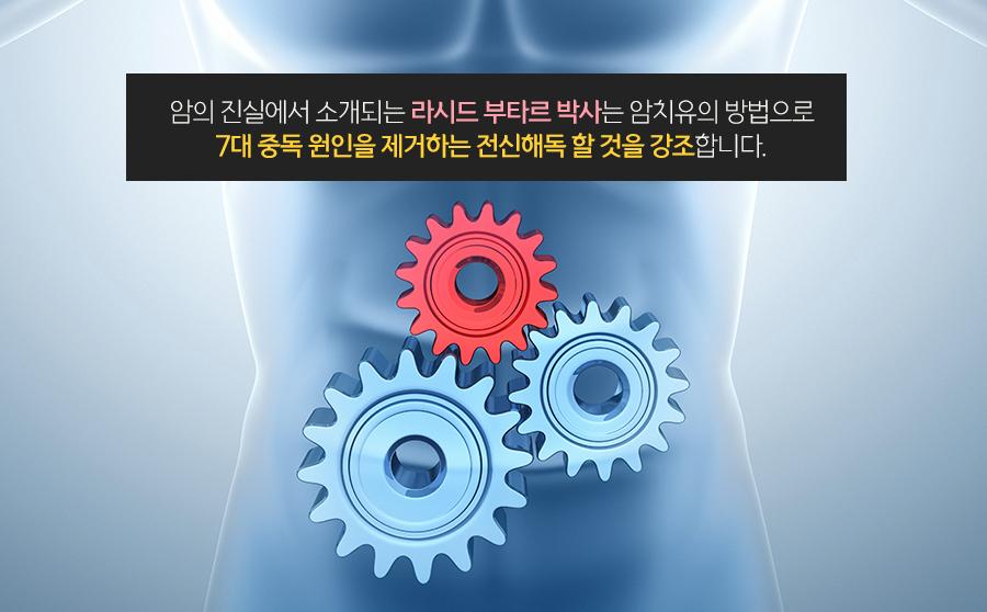 암은 해독(디톡스)을 잘하면 치유된다. 005.jpg