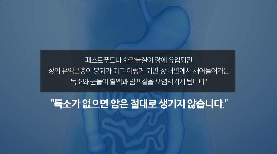 암은 해독(디톡스)을 잘하면 치유된다. 004.jpg
