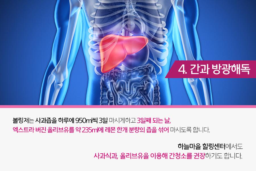 암은 해독(디톡스)을 잘하면 치유된다. 009.jpg