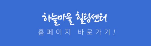 꾸미기_암환자요양원_12.jpg