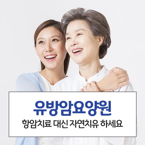 일괄편집_유방암요양원_1.jpg